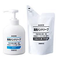 薬用ハンドソープ(200ml)(医薬部外品)
